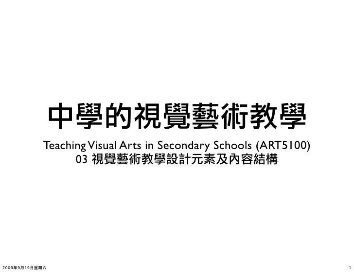 Teaching Visual Arts in Secondary Schools (ART5100)       03