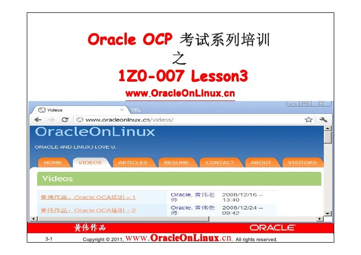 Oracle OCP 考试系列培训                 之          1Z0-007 Lesson3                          www.OracleOnLinux.cn3-1   Copyright ...