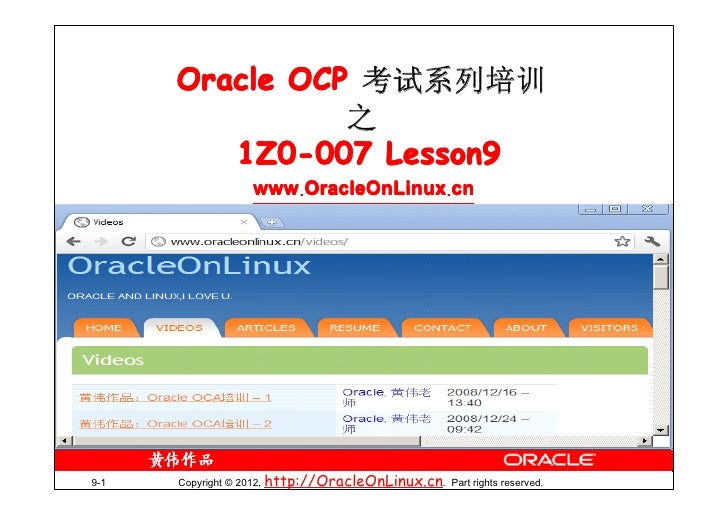 Oracle OCP 考试系列培训                之         1Z0-007 Lesson9                   www.OracleOnLinux.cn9-1   Copyright © 2012, h...