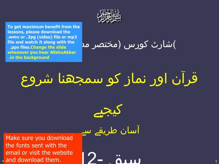 To get maximum benefit from the  lessons, please download the  .wmv or .3pg )video( file or mp3                 ‫(شارٹ كور...