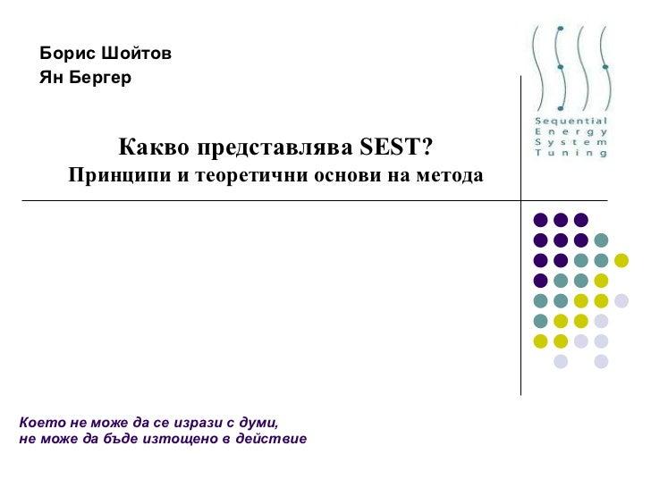 Което не може да се изрази с думи, не може да бъде изтощено в действие Борис Шойтов Ян Бергер Какво представлява  SEST ? П...