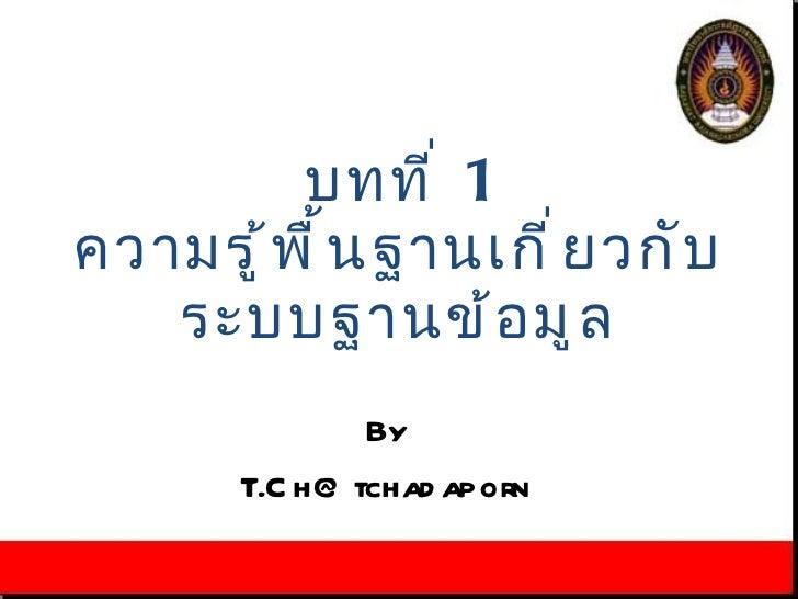 Lesson 1 intro2_db