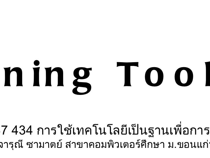 Lesson3 learning tool