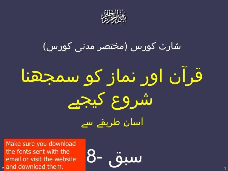 (شارٹ كورس )مختصر مدتی كورس      قرآن اور نماز كو سمجھنا           شروع كيجیے                               آسان طر...