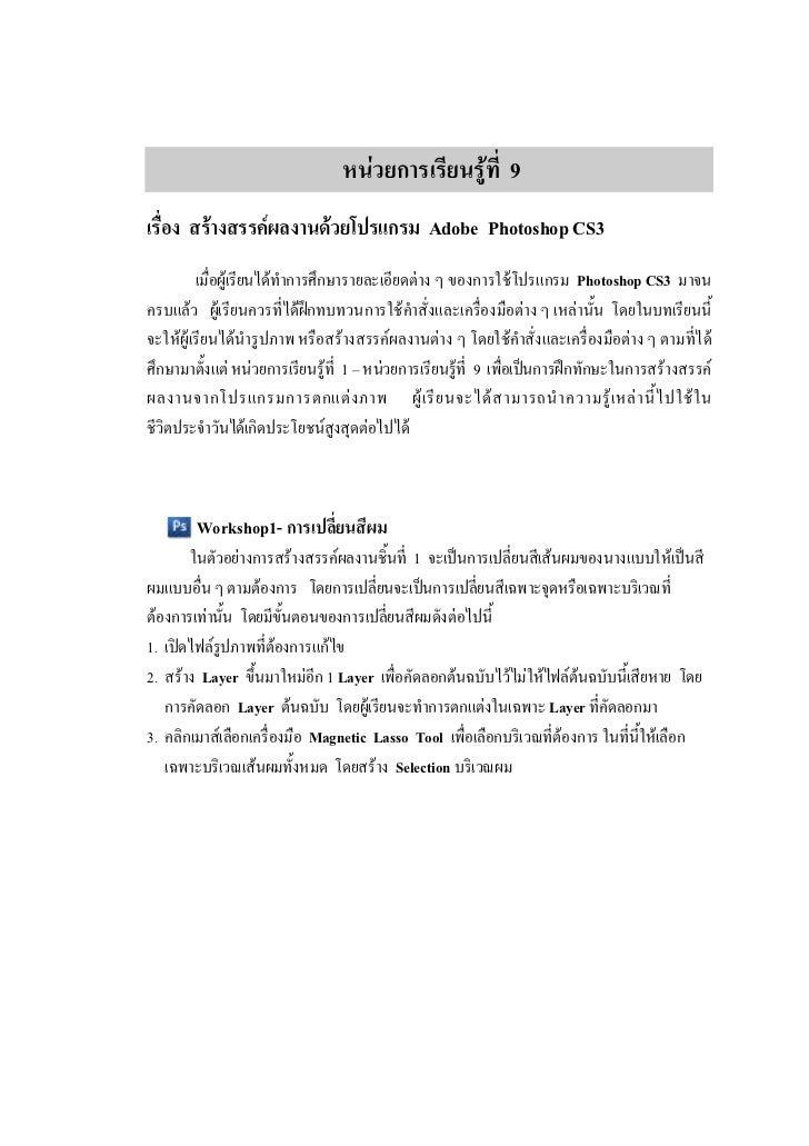 สร้างสรรค์ผลงานด้วยโปรแกรม  Adobe  Photoshop CS3 ที่มา http://www.skr.ac.th/~jiraphinya/photoshop.html