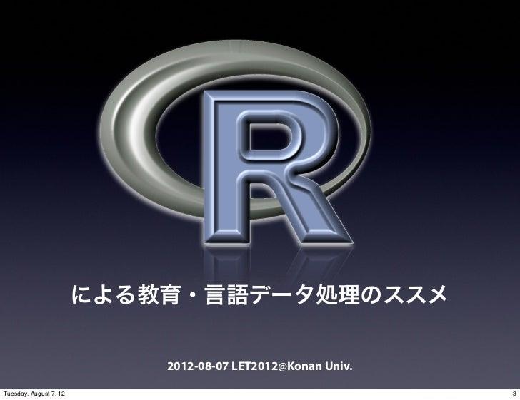 LET2012 ワークショップ「R による教育・言語データ処理のススメ」