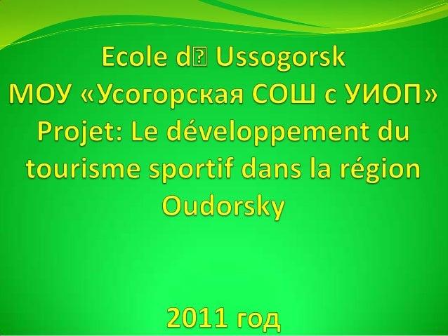 Sujet de recherhe : le tourisme dans la région Oudorsky. La recherche est réalisée par : Morozov Eugène  Professeur : Erch...