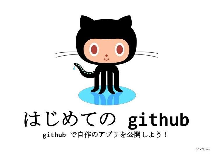 はじめての github github で自作のアプリを公開しよう!