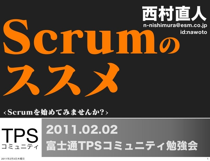 Let's start with Scrum for TPS community