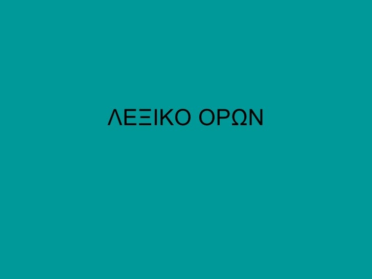 lexiko-orwn