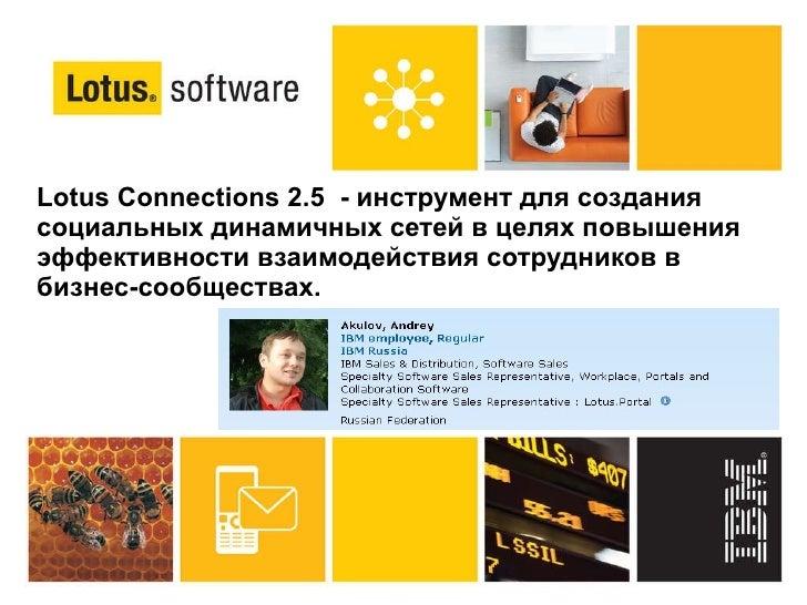 Lotus Forum 2009 Lotus Connections 2.5