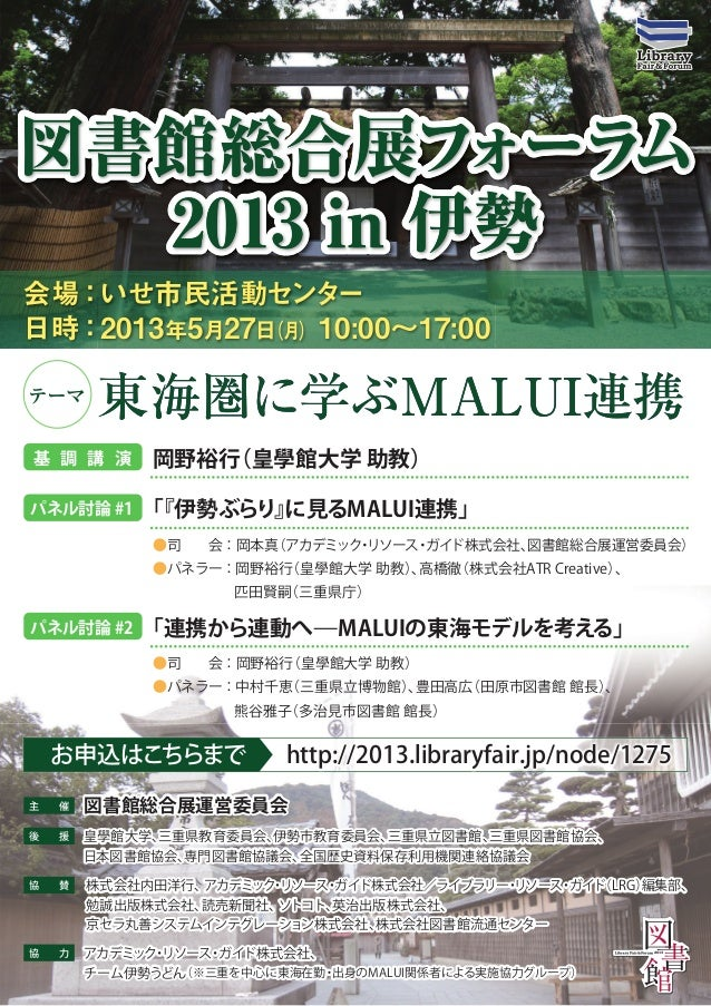図書館総合展フォーラム2013in伊勢に行きたい!