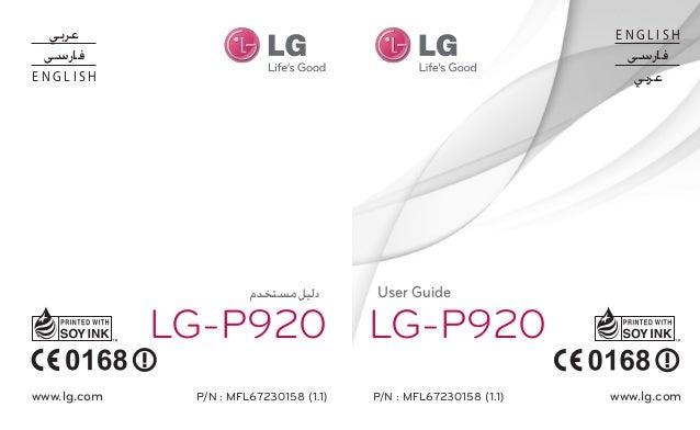 Lg p920 are-ug_v1.1_120112_web