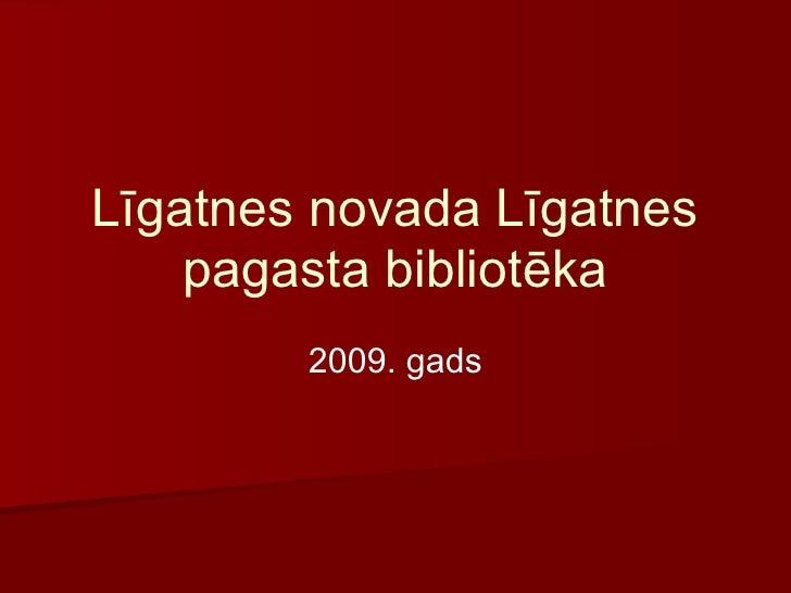 Līgatnes novada Līgatnes     pagasta bibliotēka         2009. gads