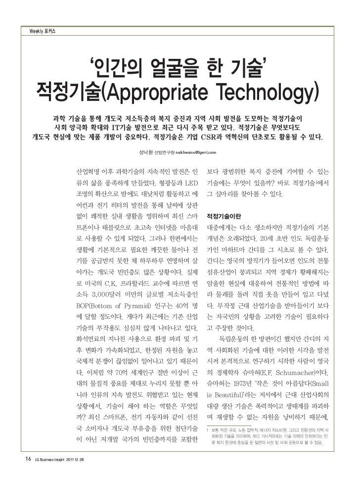 적정기술(Appropriate Technology)