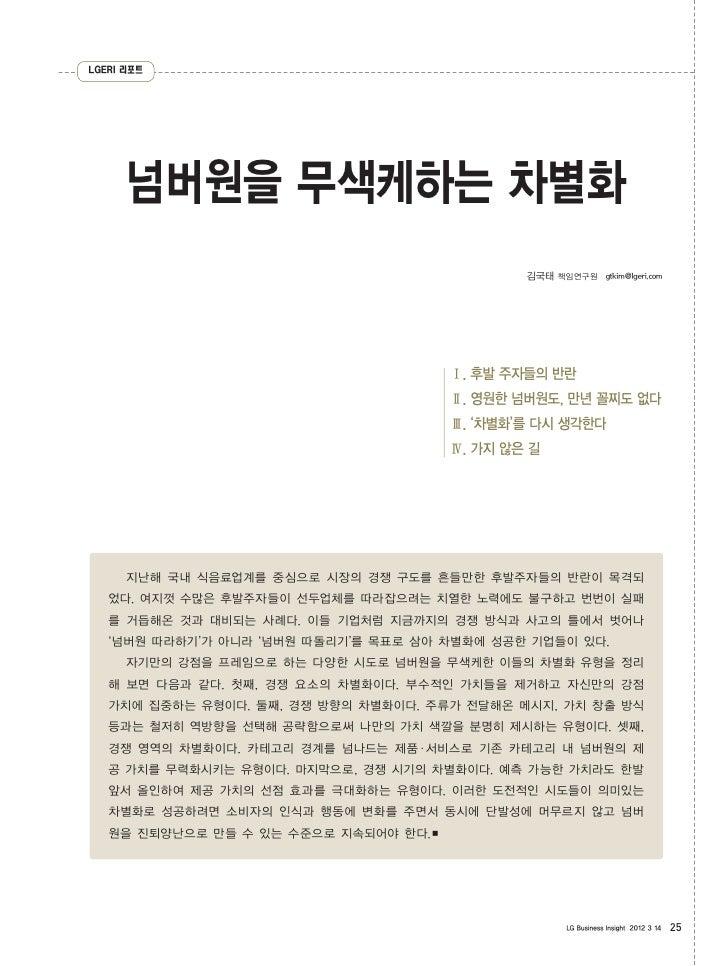Lgbi1188 25 2012031넘버원을+무색케하는차별화