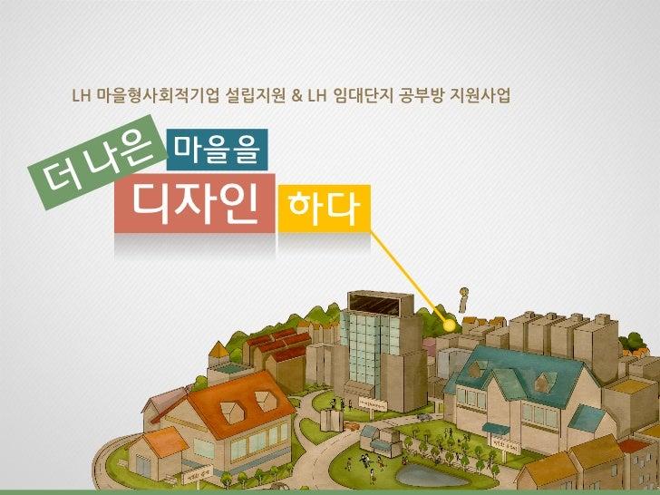 LH 마을형사회적기업 설립지원 & LH 임대단지 공부방 지원사업        마을을    디자읶 하다