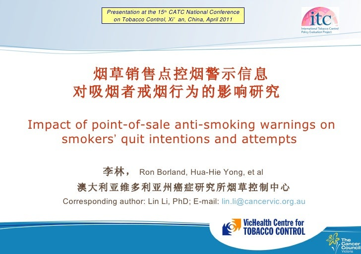 Presentation at the 15th CATC National Conference                  on Tobacco Control, Xi' an, China, April 2011        烟草...