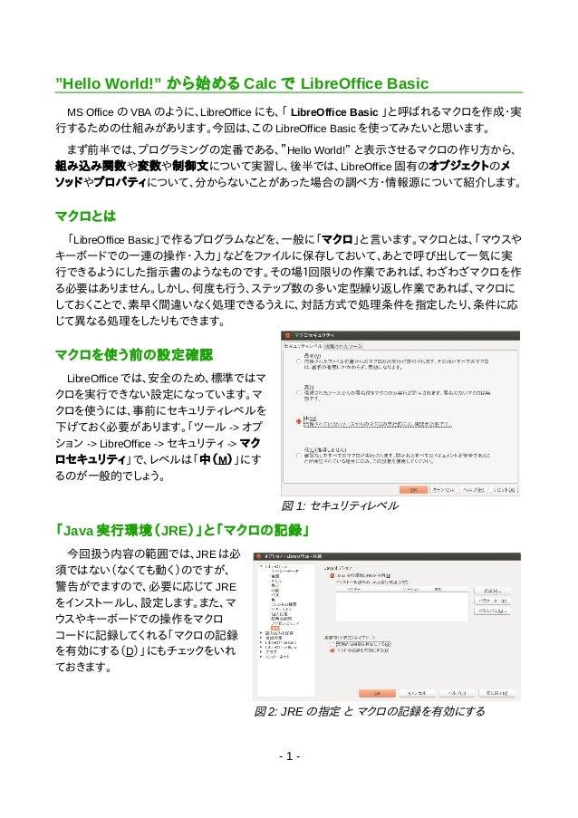 """""""Hello World!"""" から始める Calc で LibreOffice Basic  MS Office の VBA のように、LibreOffice にも、「 LibreOffice Basic 」と呼ばれるマクロを作成・実 行するた..."""