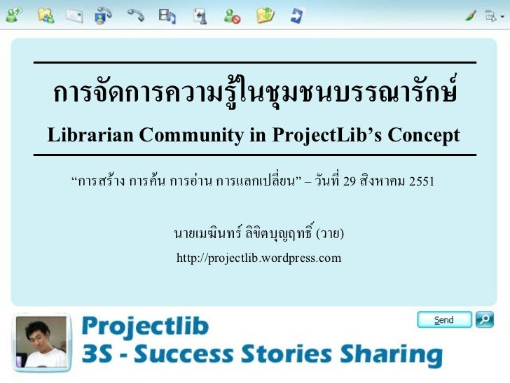 Librarian Community In Projectlib Concept Slide