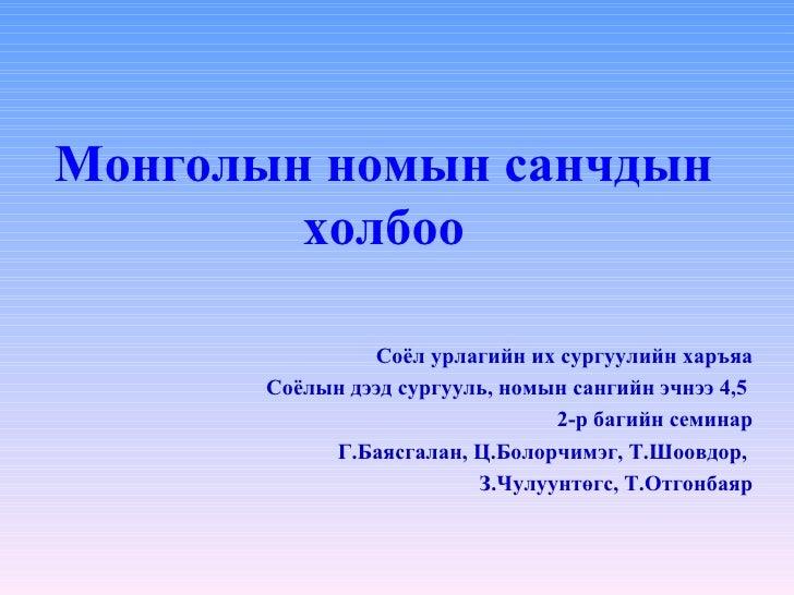 Монголын номын санчдын холбоо Соёл урлагийн их сургуулийн харъяа Соёлын дээд сургууль, номын сангийн эчнээ 4,5  2-р багийн...