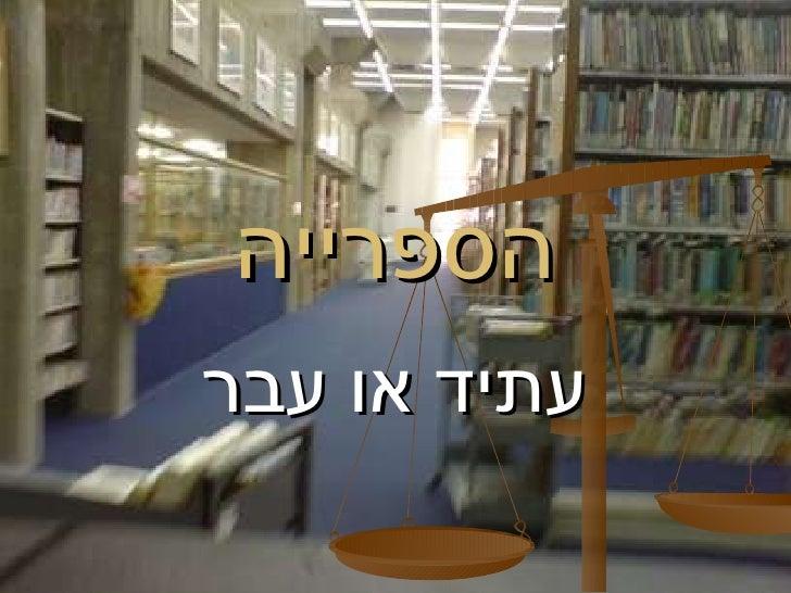 הספרייה עתיד או עבר