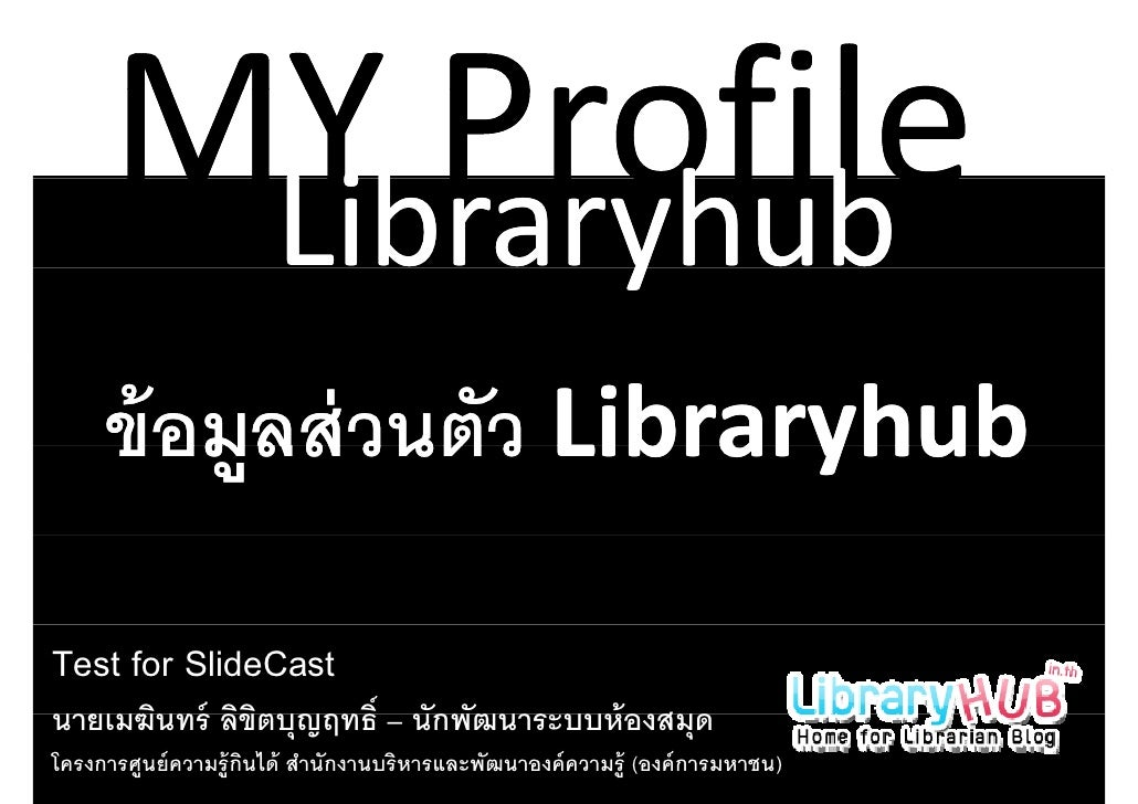 Libraryhub                       Lib yh b     ขอมูลสวนตว     ข้ อมลส่ วนตัว LibraryhubTest for SlideCastนายเมฆนทร์ ลขตบุญฤ...