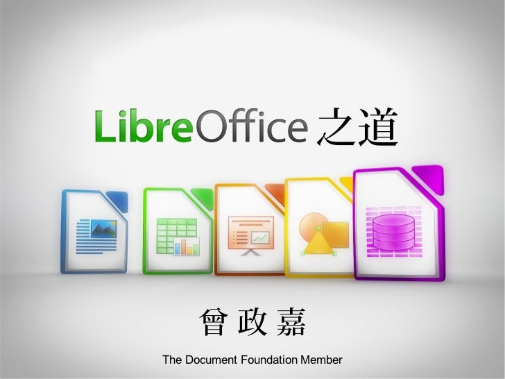 Libre office 之道