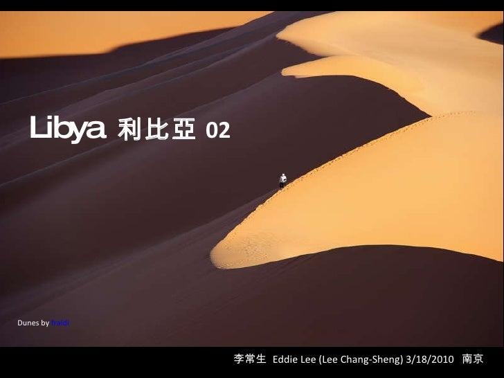 Libya   利比亞 02 李常生  Eddie Lee (Lee Chang-Sheng) 3/18/2010  南京 Dunes by  fraldi