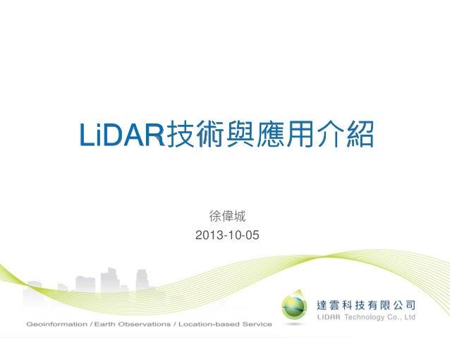 LIDAR技術與應用介紹 © LIDAR Tech. Co.,Ltd., 2013 LiDAR技術與應用介紹 徐偉城 2013-10-05