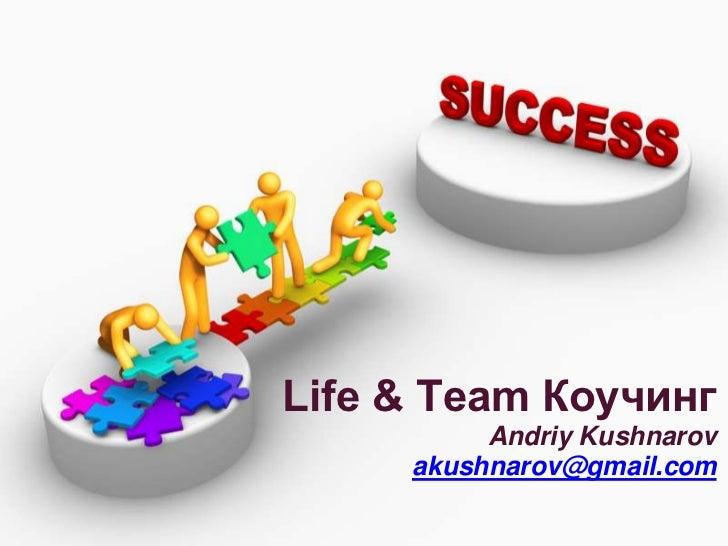 Life & Team Coaching