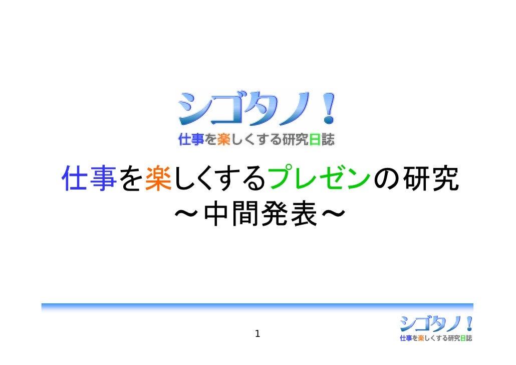 仕事を楽しくするプレゼンの研究     ~中間発表~          1