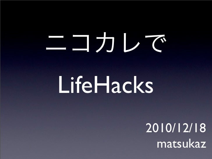 LifeHacks        2010/12/18          matsukaz