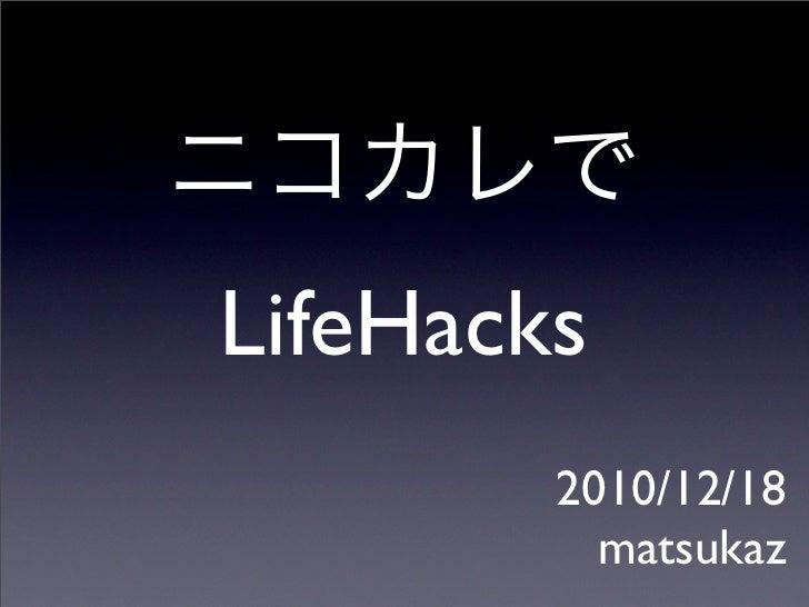ニコカレでLife hacks