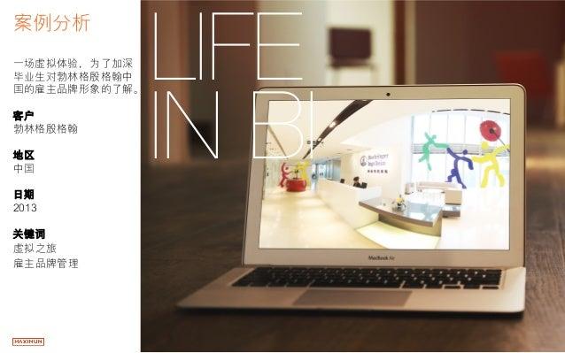 1!© 2014 Maximum Employment Marketing Group ltd. (Shanghai). All rights reserved.! LIFE IN BI 案例分析