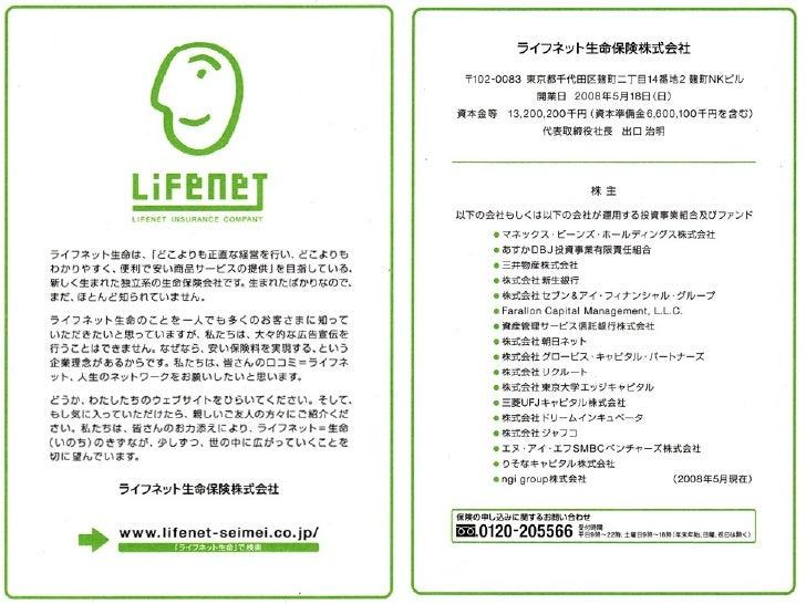ライフネット生命 紹介カード