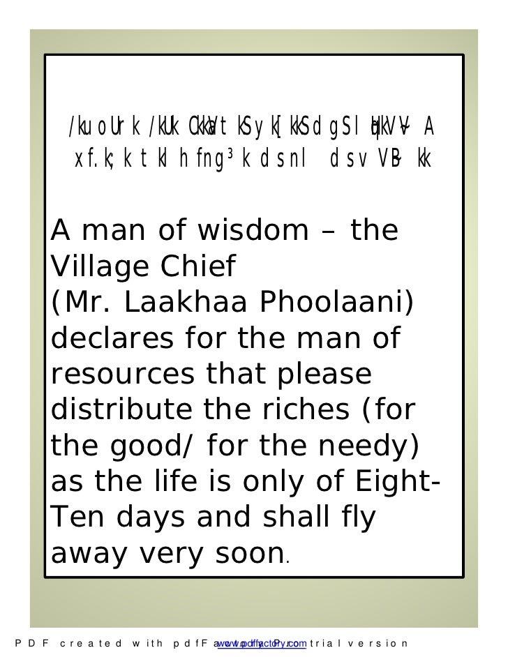 /kuoUrk /kUk CkkaVtkS yk[kkS dgS lqHkV~V A           xf.k;k tklh fng³k ds nl ds vV~B kk          A man of wisdom – the    ...
