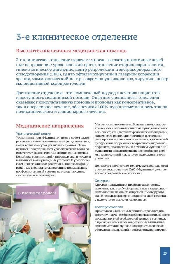 Медицинская лаборатория г Клин Анализы крови, мочи
