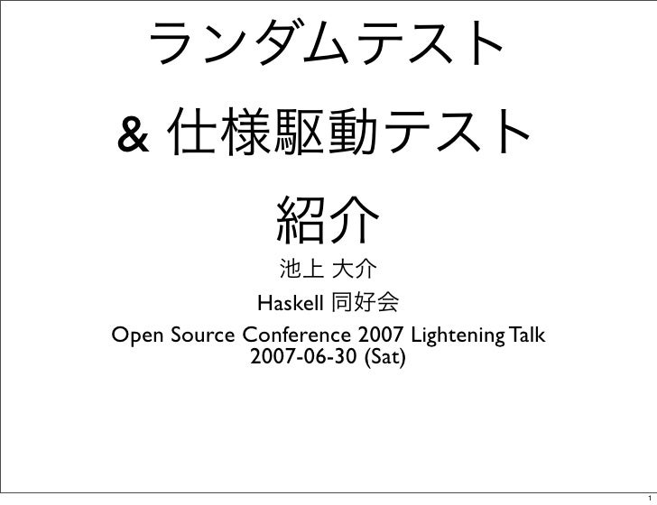 &                Haskell Open Source Conference 2007 Lightening Talk              2007-06-30 (Sat)                        ...