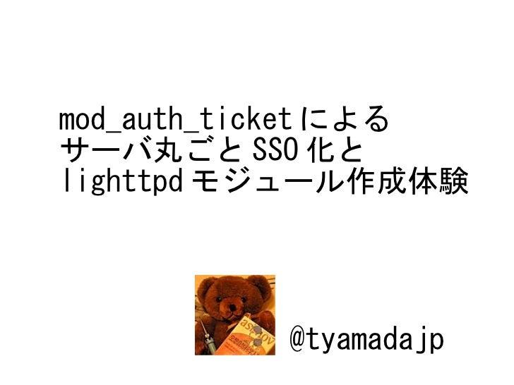 mod_auth_ticket によるサーバ丸ごと SSO 化とlighttpd モジュール作成体験          @tyamadajp