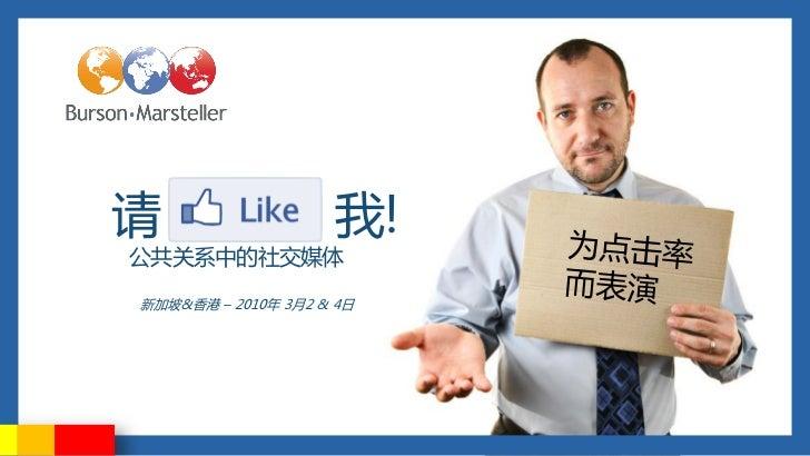 请                    我!公共关系中的社交媒体新加坡&香港 – 2010年 3月2 & 4日