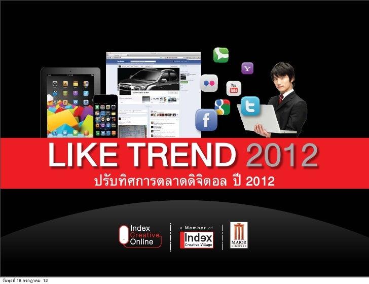 Like trend 2012