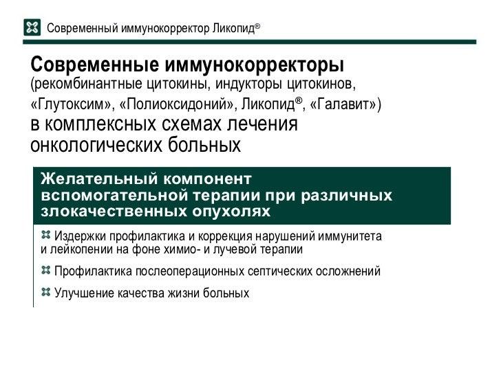 Ликопид ® , «Галавит») в