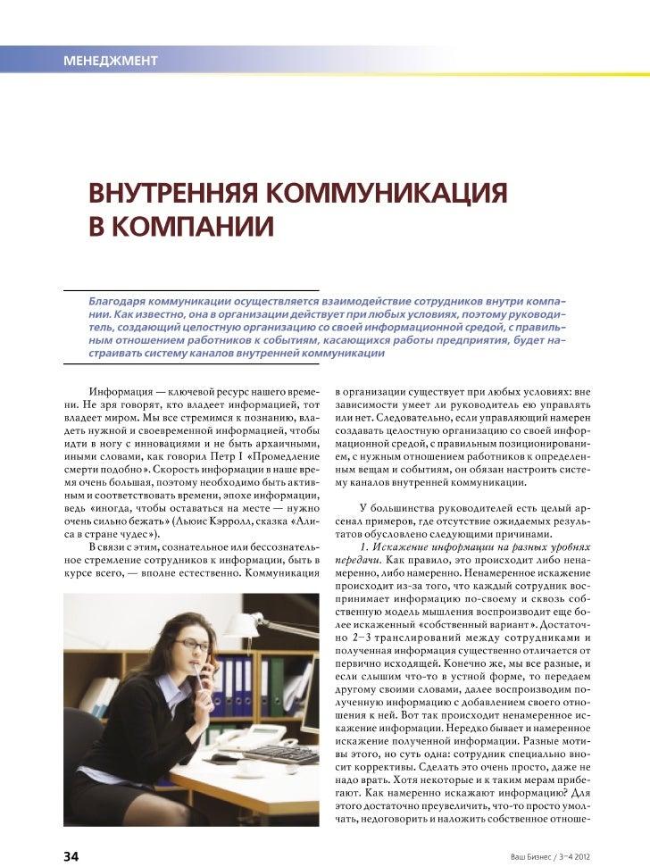 """Статья """"Внутрення коммуникация в компании"""". Статья Лилии Чаковой в журнале """"Ваш бизнес"""""""