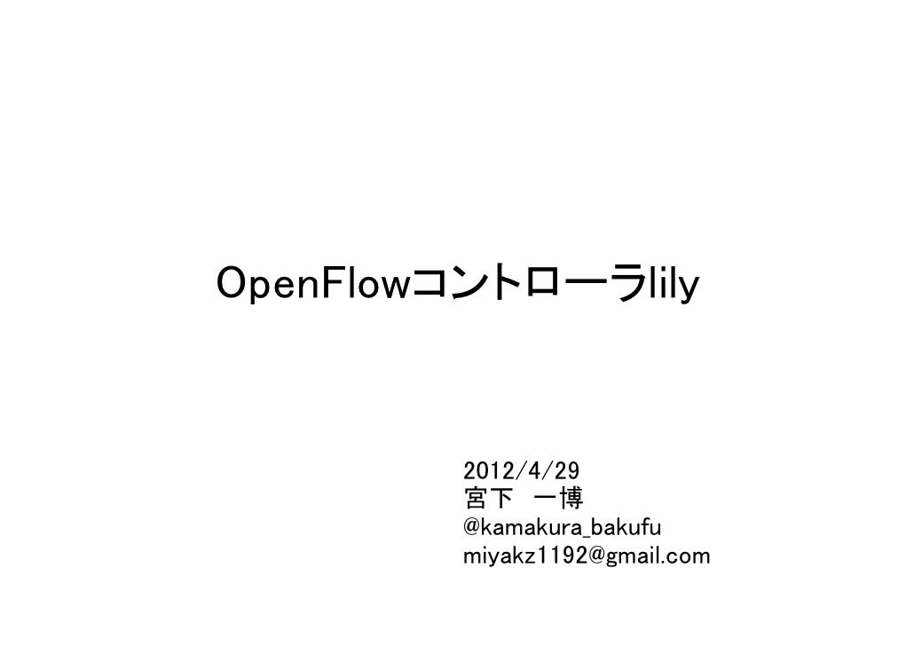 OpenFlow Controller lily