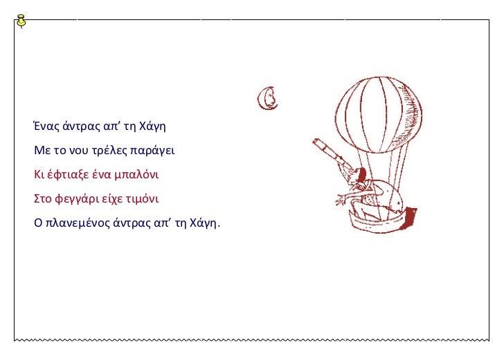 Ένας άντρας απ' τη ΧάγηΜε το νου τρέλες παράγειΚι έφτιαξε ένα μπαλόνιΣτο φεγγάρι είχε τιμόνιΟ πλανεμένος άντρας απ' τη Χάγη.