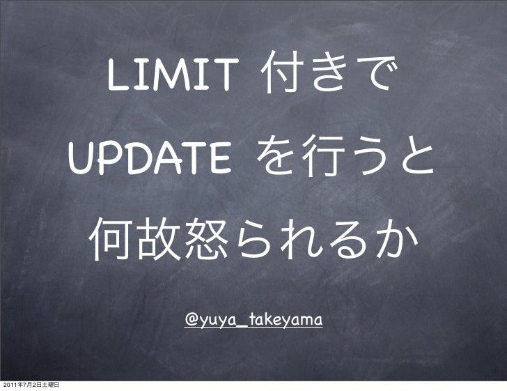 LIMIT               UPDATE                   @yuya_takeyama2011   7   2
