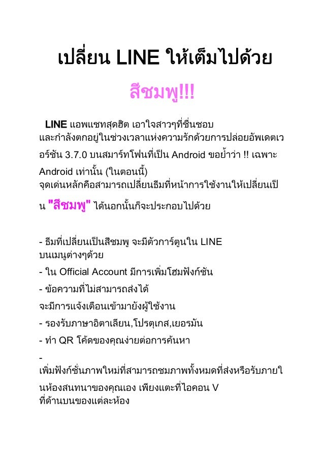 """LINE!!!LINE3.7.0 AndroidAndroid""""- LINE- Official Account-- , ,- QR-V"""