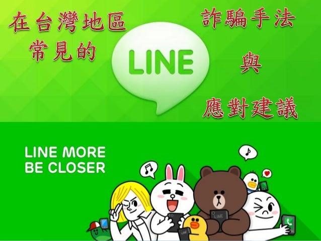 Line在台灣地區常見的詐騙手法與應對建議