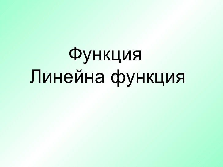 Функция  Линейна функция